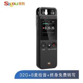 搜狗Sogou AI智能录音笔E1 终身 翻译 32G+云存储 黑色