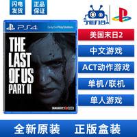 索尼PS4游戏光盘 美国末日2 最后生还者2 美末2 中文限定版