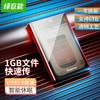 LIano 绿巨能 2.5英寸移动硬盘盒(USB3.0、SATA)