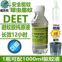 deet避蚊胺99.3%原液 驱蚊液水喷雾驱蚊胺剂野外露营夜钓鱼防蚊虫