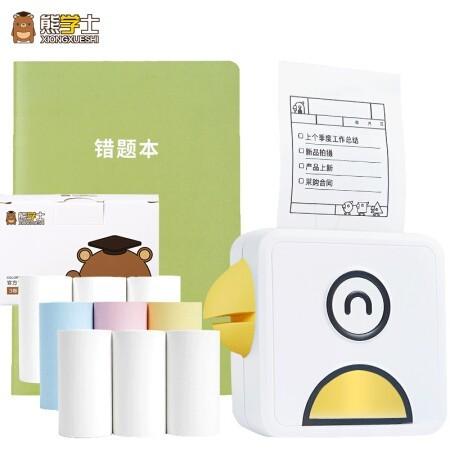 XIONGXUESHI 熊学士  XS-L1 口袋打印机 活力黄 温馨套装