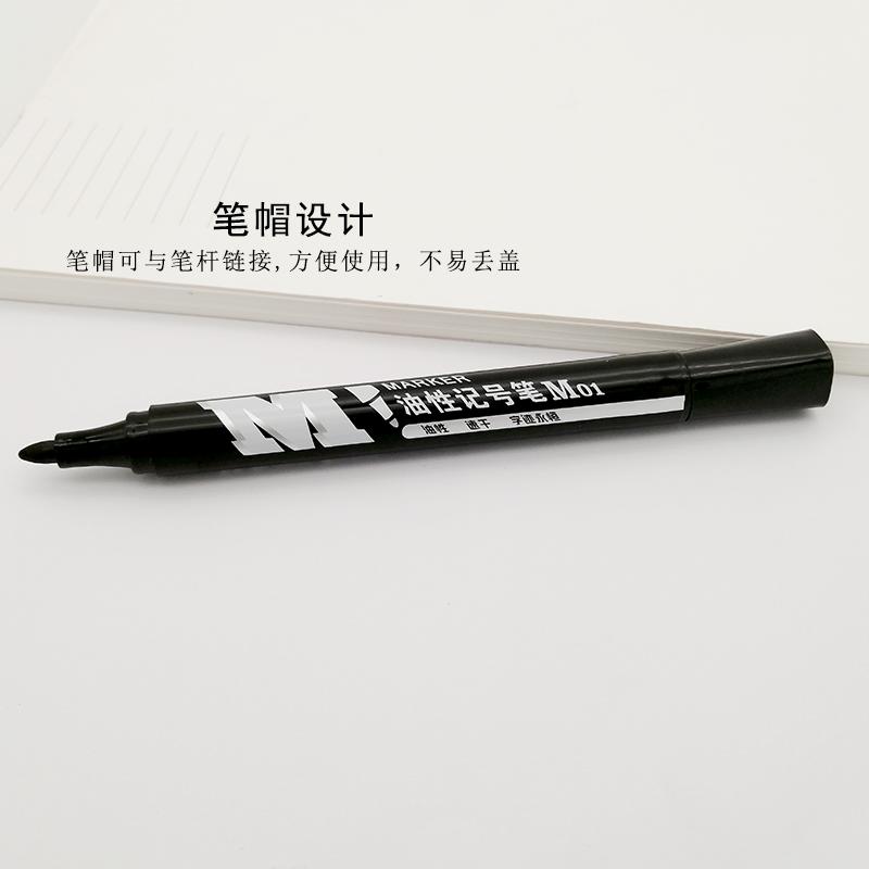 M&G 晨光  APMY2204 记号笔 10支