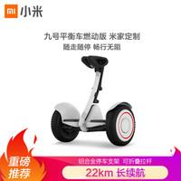 小米平衡车 定制版Ninebot 九号平衡车燃动版 智能电动体感车(白)
