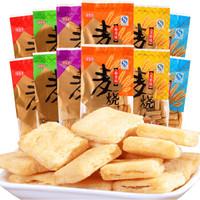 小王子 麦烧150g 办公室礼包休闲零食品小吃节日送礼 麦烧5种口味6包