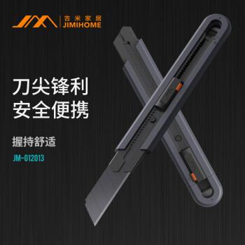 吉米家居 SK2高碳钢精品美工刀 锋利耐磨耐用 附赠备用刀片 安全便携办公家用 JM-G12013
