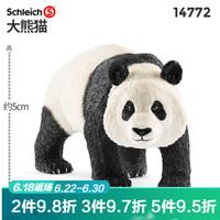德国思乐Schleich仿真动物模型熊猫玩具收藏摆件孩子礼物儿童教具3岁+ 大熊猫14772