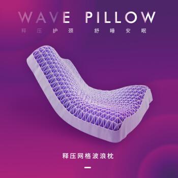 大樸(DAPU)枕芯 A類枕頭 蜂巢釋壓波浪枕 TPE高彈記憶枕 透氣枕頭 波浪成人款 淺紫色