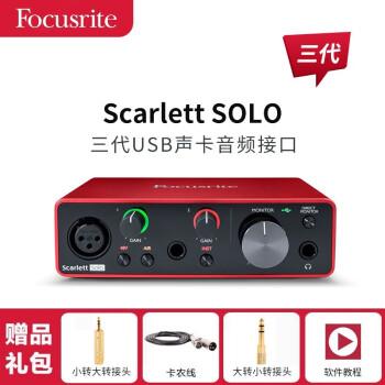Focusrite/福克斯特 Scarlett solo/2i2/4i4三代USB录音声卡音频接口  Scarlett solo(三代)