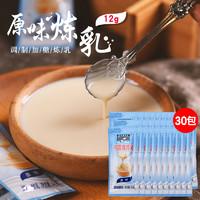 熊猫炼乳12g*30调制甜炼奶炼乳奶茶咖啡甜点面包蛋挞家用烘焙原料