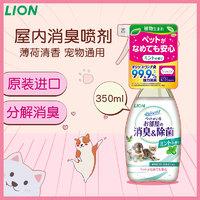 日本进口狮王狗狗猫咪除臭剂喷雾杀菌宠物消毒液猫砂去除异味尿骚