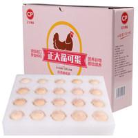 限地区:CP 正大 品可蛋 鲜鸡蛋 20枚 *10件