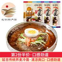 裕源祥 延边朝鲜族特色大冷面  荞麦冷面 内含汤料 256g 三袋装