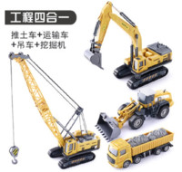 邦娃良品 合金仿真挖掘模型套装 折叠吊车+挖掘机+铲车+运输车