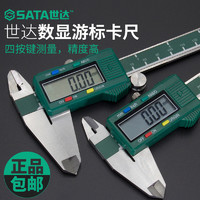 世达工具不锈钢游标卡尺数显电子卡尺表盘机械式0-150/200/300mm