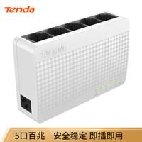 腾达(Tenda)S105 5口百兆交换机 4口家用宿舍交换器 监控网络网线分线器 分流器 兼容摄像头