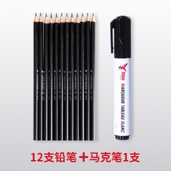 NORA 诺雅 NY-756 黑色马克笔+12支铅笔