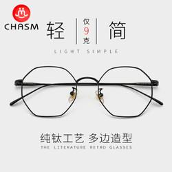 CHASM多边形纯钛近视眼镜架男复古超轻眼镜框女可配防辐射眼睛片 黑色 配1.60超薄非球面镜片(度数备注)