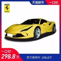 Ferrari 法拉利 F8 汽車整車