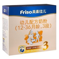 美素佳兒(Friso)幼兒配方奶粉 3段(12-36月齡適用) 3段1200g*4盒