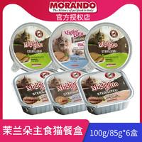 意大利原装进口Morando 茉兰朵主食罐猫餐盒猫零食猫湿粮罐头6盒
