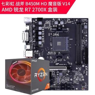 百亿补贴 : AMD 锐龙 R7-2700X CPU处理器 + COLORFUL 七彩虹 战斧 B450M-HD 魔音版 V14 主板 板U套装