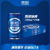 Sedrin/雪津蓝冰啤酒330ml*24听整箱熟啤酒促销包邮