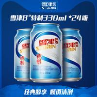 Sedrin/雪津特制啤酒330ml*24听整箱熟啤酒促销