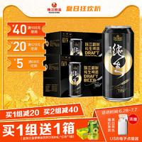 珠江啤酒 9°P珠江97纯生啤酒500ml*24罐 生啤酒整箱国产经典包邮