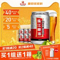 珠江啤酒12度原麦330mL*48罐 老珠江啤酒整箱听装小麦酿造