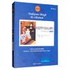 伯克毕生发展心理学(第4版):从0岁到青少年/心理学译丛·教材系列