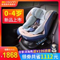 Osann欧颂roy360度旋转儿童安全座椅0-4岁宝宝可躺汽车用