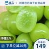 盒马云南阳光玫瑰青提净重3斤当季新鲜葡萄水果日本品种晴王提子