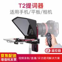 百视悦 T1/T2便携提词器 手机采访外拍主持人主播网红播音视频 单反相机拍摄专用提词器 T2提词器(手机/平板/相机)