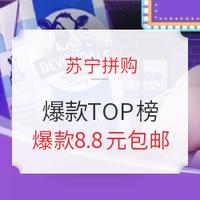 苏宁拼购 爆款TOP榜 多品类