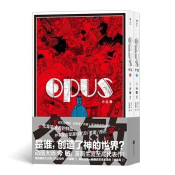 《OPUS 作品》(套装上下册)