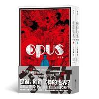 《OPUS 作品》(套装上下册)今敏遗作