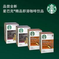 星巴克(Starbucks)挂耳咖啡四盒装20袋Origami 特选综合便携式滴滤咖啡(特选综合*2+佛罗娜*2+限量赠品)