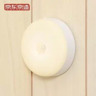 京造 磁吸式体感小夜灯 (电池款)