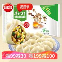 思念水饺手打天下 速冻水饺9种口味 全面升级 400g 姬松茸素三鲜