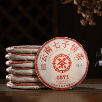 Chinatea 中茶 2020年新品8571普洱熟茶 357g