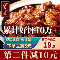 自贡冷吃兔肖三婆麻辣兔肉丁兔子肉兔头兔腿四川特产网红小吃零食