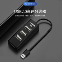ZHENWEI 臻威 USB2.0 分線器