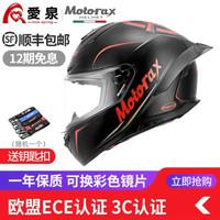 MOTORAX摩雷士R50摩托车头盔男四季大尾翼全盔女踏板车机车跑盔 R50荣耀红 XL