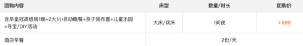 惠州皇冠假日酒店皇冠高级房1晚(含早餐+2大1小自助晚餐+亲子房布置+儿童乐园+寻宝/DIY活动)
