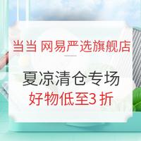 当当网 网易严选旗舰店 六月夏凉清仓专场