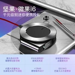JmGO 坚果 微果i6 便携投影仪