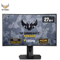 聚划算百亿补贴:ASUS 华硕 VG27WQ 27英寸 曲面电竞显示器(2K、1500R、165Hz)
