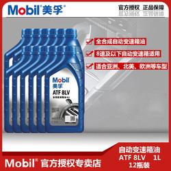 美孚全合成自动变速箱油8速波箱油排挡液6速7速通用ATF8 12瓶装