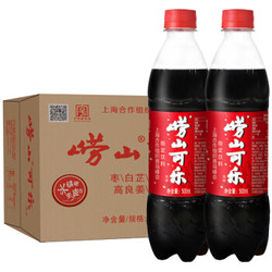 崂山 可乐碳酸饮料 500ml*24瓶 *2件
