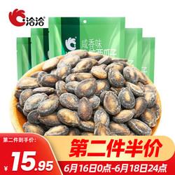 洽洽 小粒香西瓜子坚果炒货零食瓜子休闲小吃恰恰好150g*5袋 咸香味 *6件
